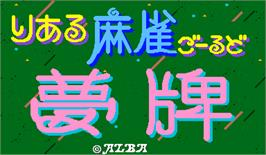 Title screen of Real Mahjong Gold Yumehai / Super Real Mahjong GOLD part.2 [BET] on the Arcade.